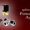 HIGH PRESSURE GUN Accessories