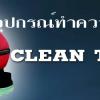AUTO SCRUBBER FLOOR CLEANING MACHINE
